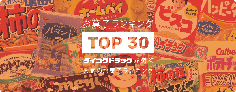 お菓子ランキングTOP30ダイコクドラッグが選ぶ人気のお菓子ランキング