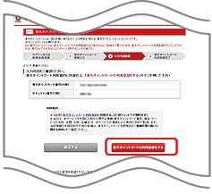 3.カード番号とセキュリティコードを入力し、「入力内容を確認」をクリック
