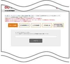 1.DD会員登録サイトでメールアドレスを入力し送信する