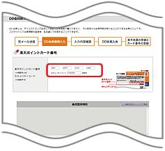 4.楽天ポイントカード番号とセキュリティコードを入力