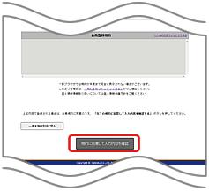 5.同じ画面で「規約に同意して入力内容を確認する」をクリック