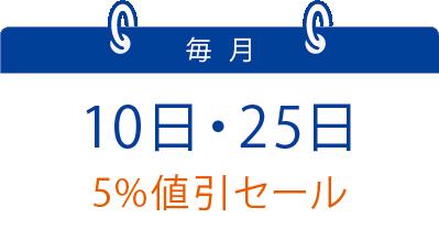 毎月10日・25日5%値引きセール