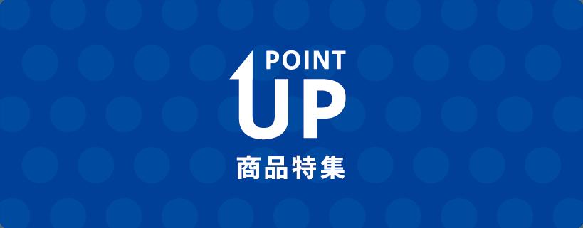 POINT UP商品特集