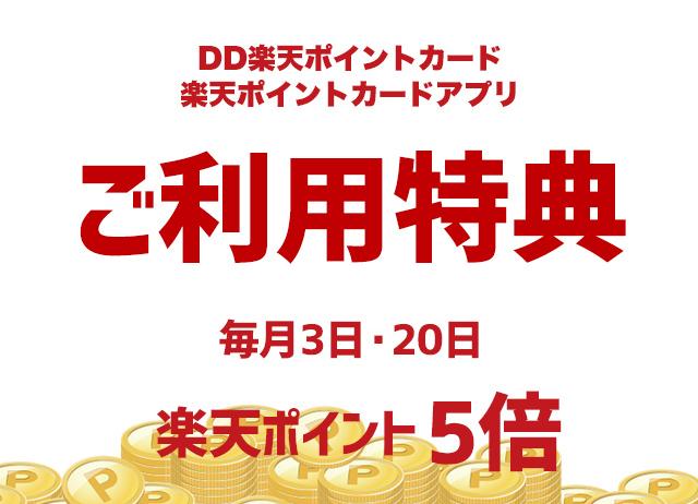 DD楽天ポイントカード 楽天ポイントカードアプリ ご利用特典2 毎月3日・20日 楽天スーパーポイント5倍 とってもおトク! セール日は要チェック!