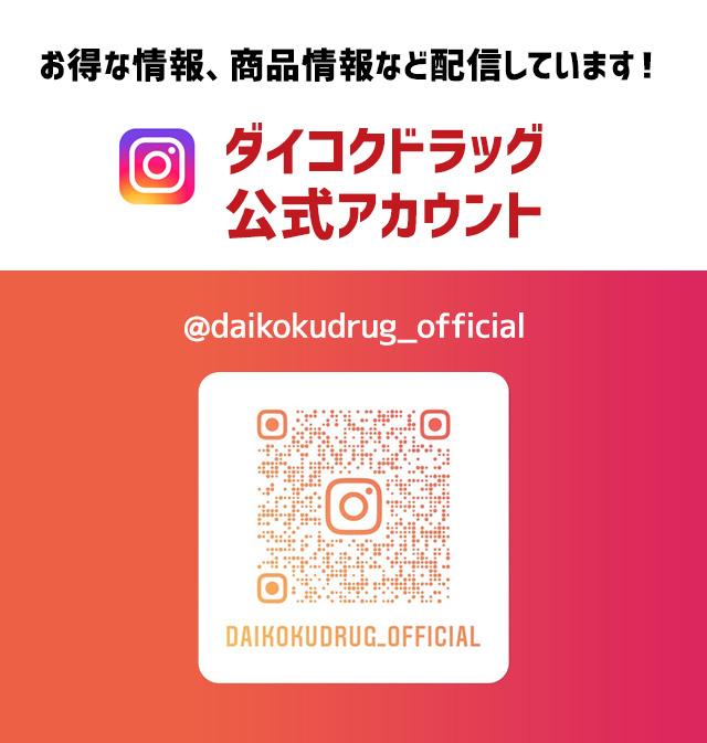 instagram ダイコクドラッグ公式アカウント
