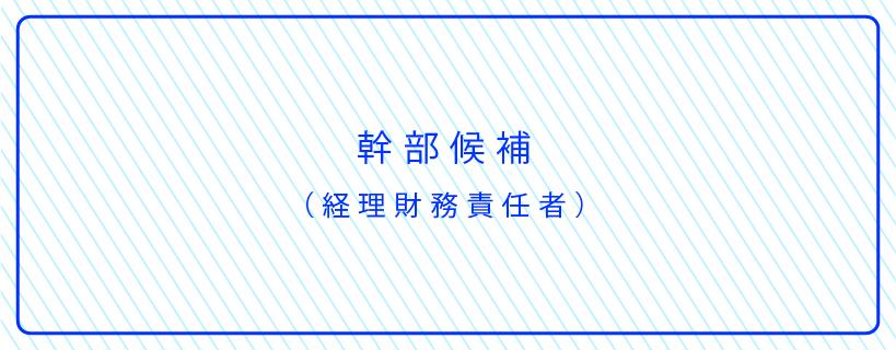 幹部候補(経理財務責任者)