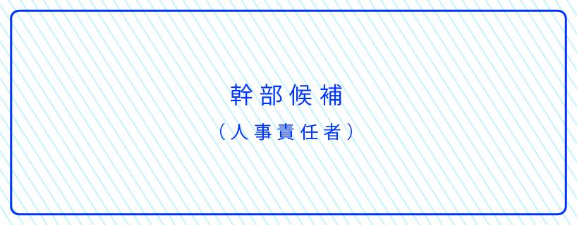 幹部候補(人事責任者)
