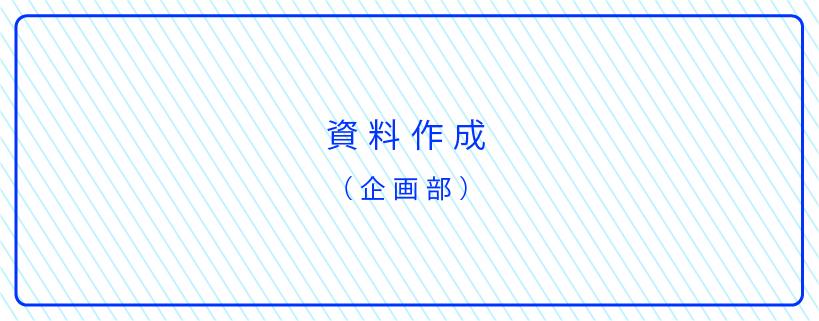 資料作成スタッフ(企画部)