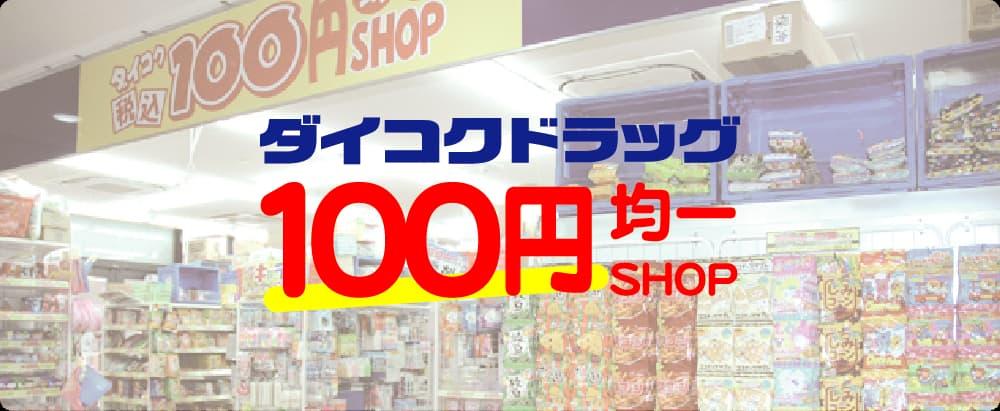 ダイコクドラッグ100円均一SHOP